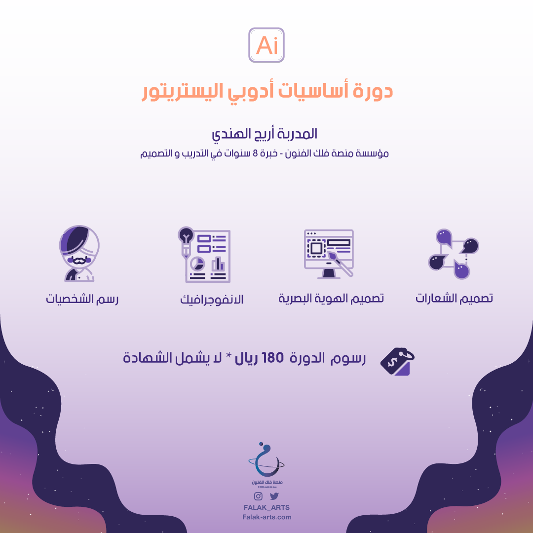 دورة أدوبي اليستريتور Adobe Illustrator
