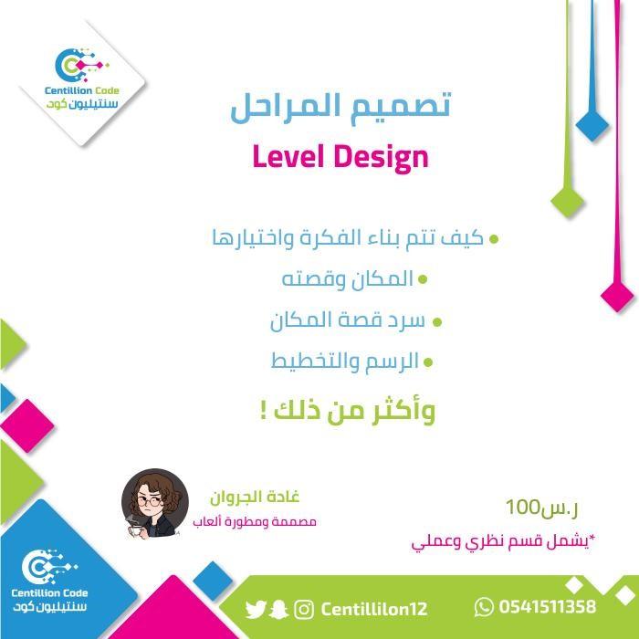 تصميم المراحل (Level Design)