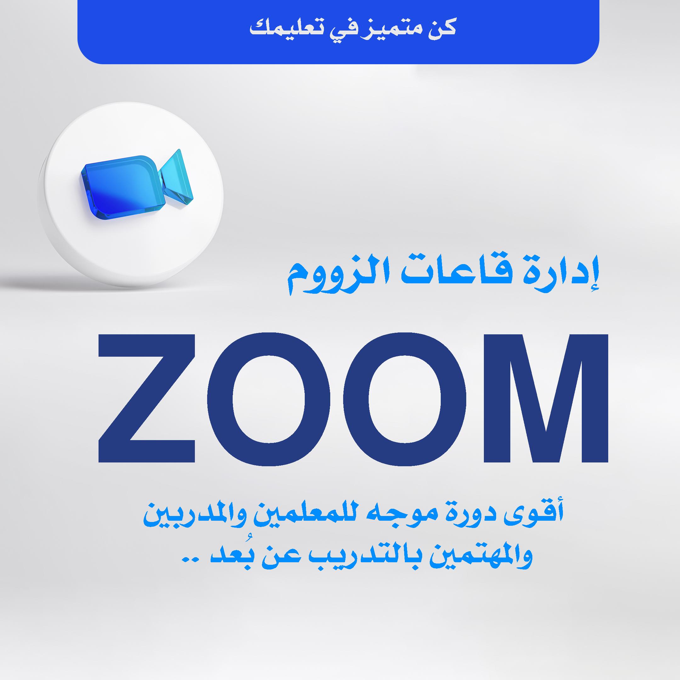 إدارة قاعات ZOOM