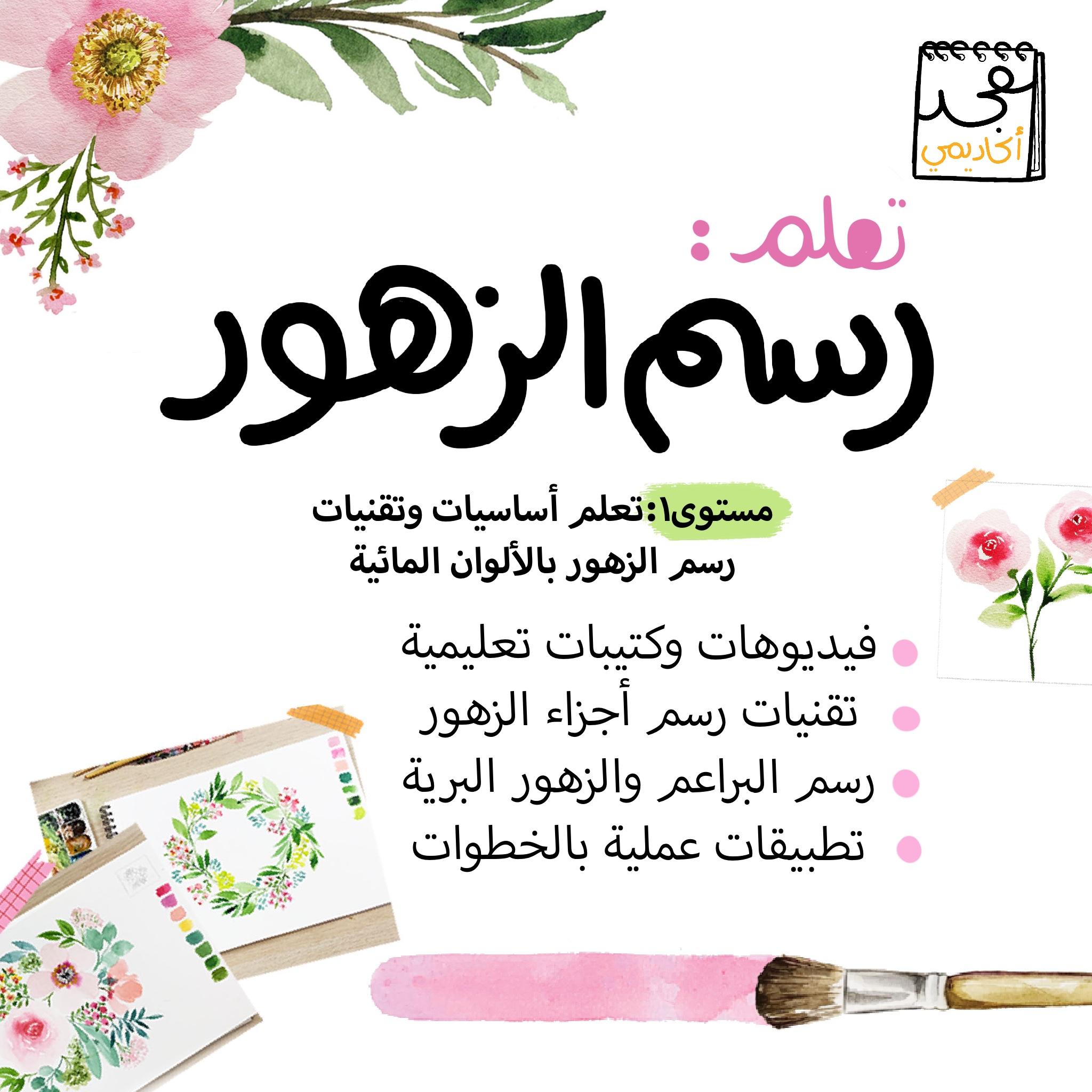 تعلم رسم الزهور١