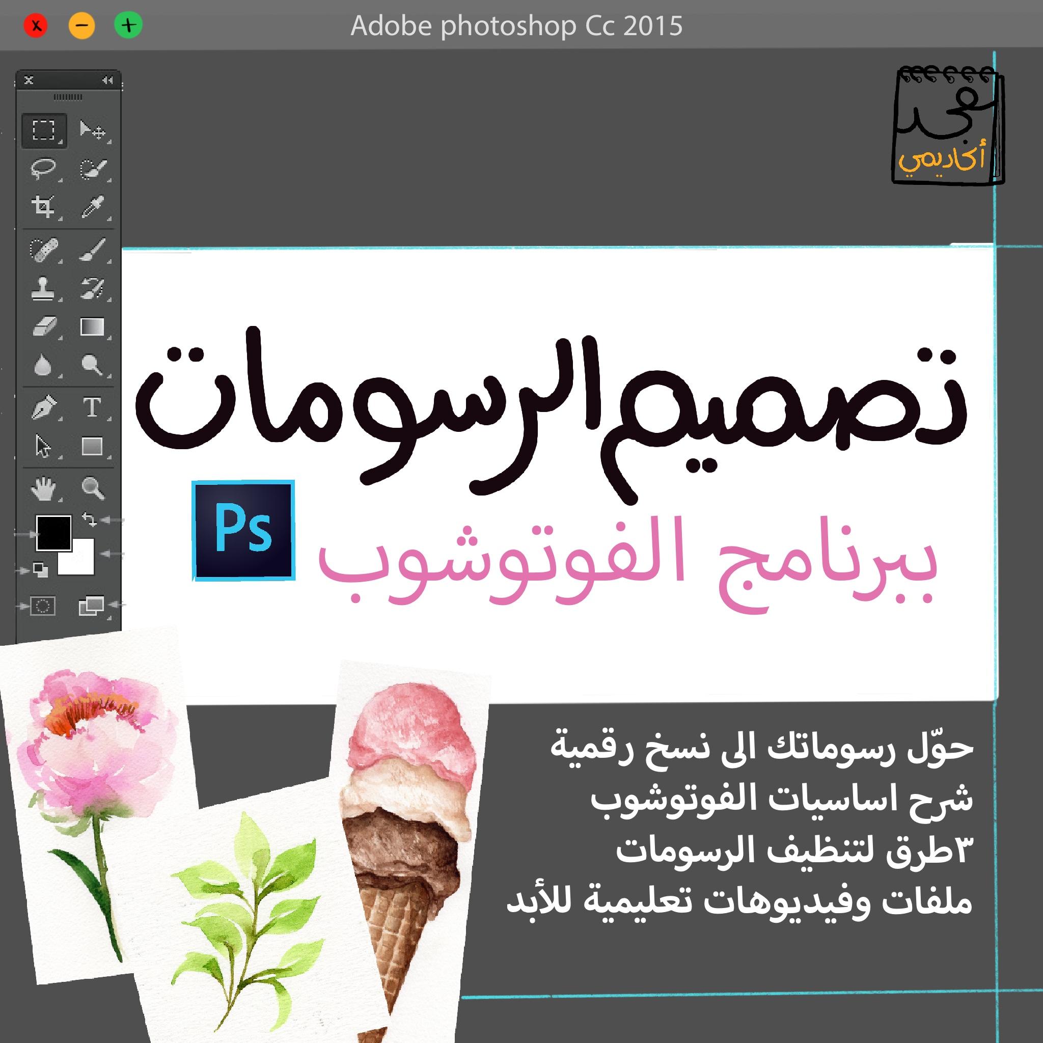 تحويل الرسومات لتصاميم رقمية