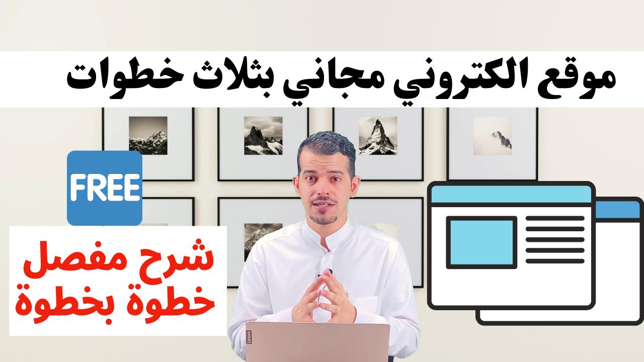 كيفية إنشاء متجر إلكتروني احترافي خطوة بخطوة بطريقة مجانية