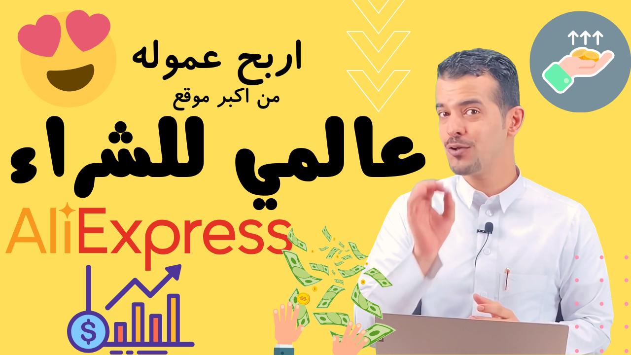 التسويق بالعمولة|التسويق بالعمولة لمنتجات ALI-EXPRESS