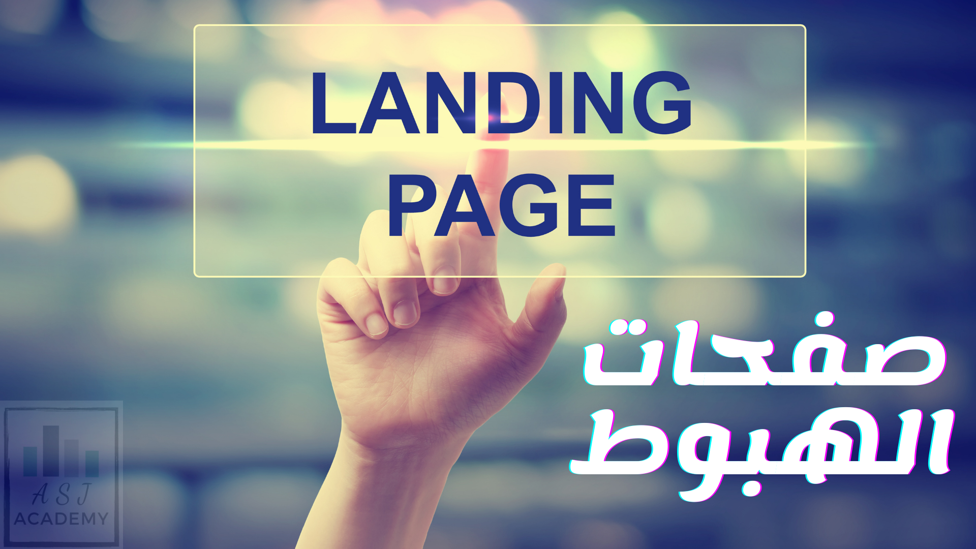 صفحات الهبوط Landing pages
