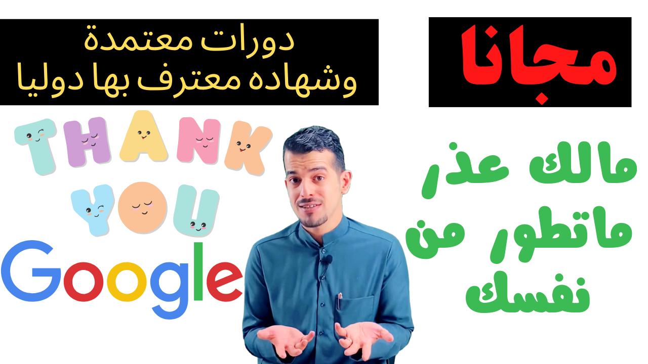 دورة مجانا ومعتمده من Google