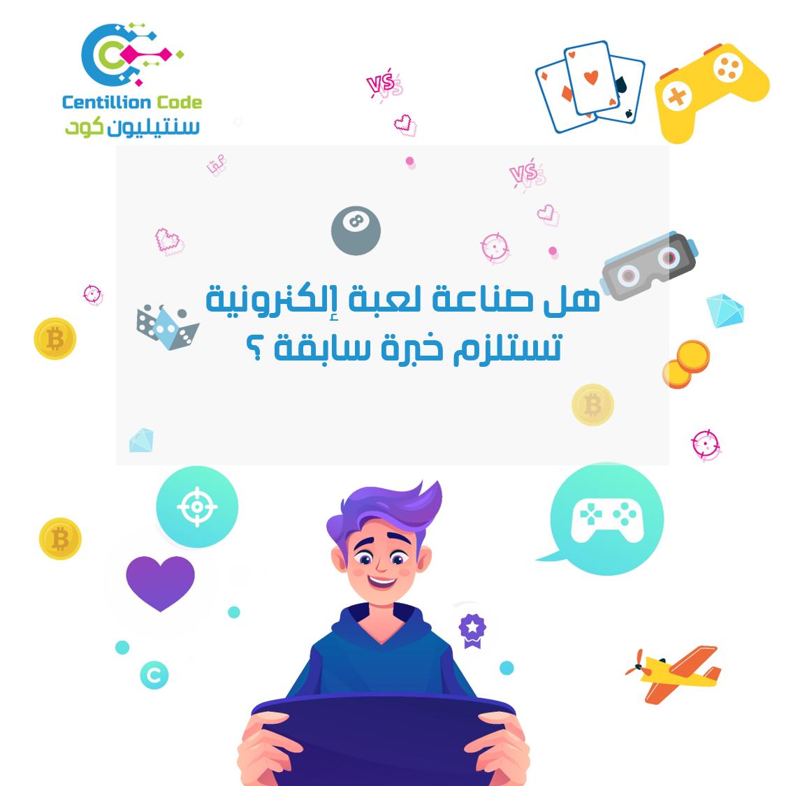 هل صناعة الألعاب الإلكرتونية للصغار  تحتاج إلى خبرة ؟