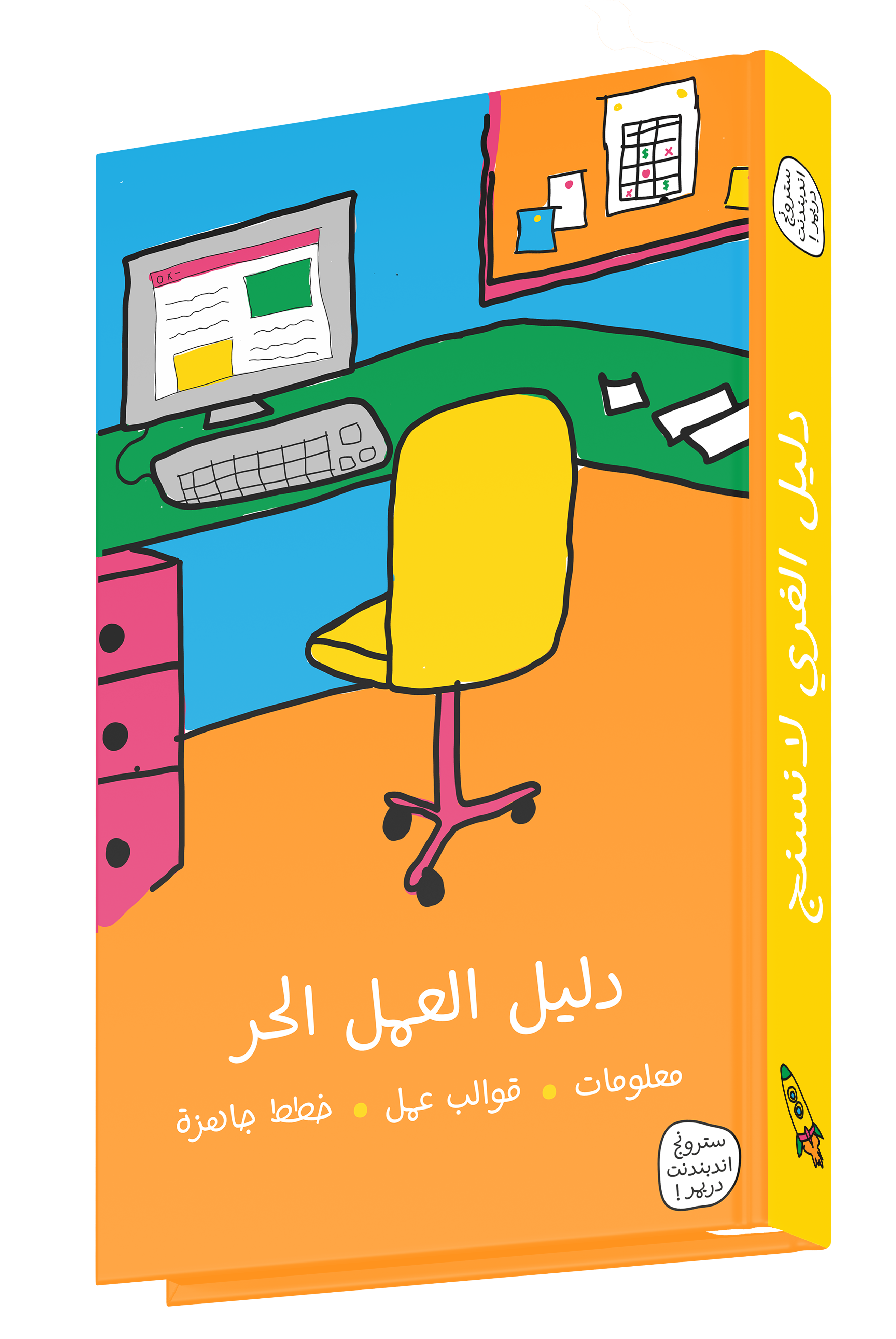 freelance book cover