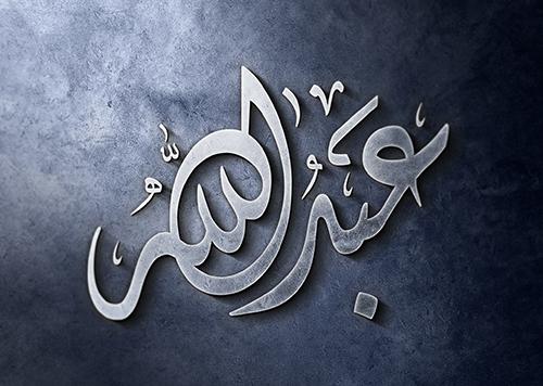 مخطوطة اسم عبدالله
