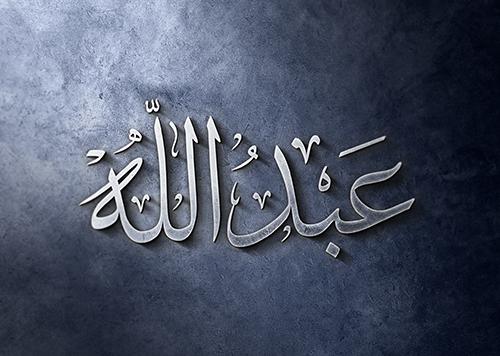 مخطوطة باسم عبدالله ٢
