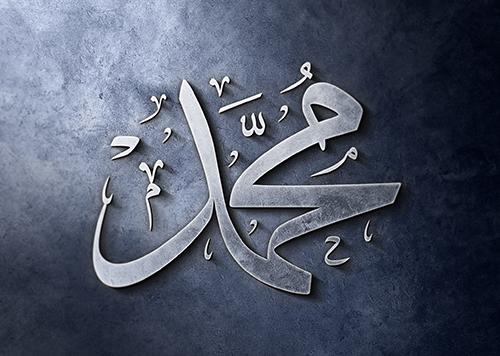 مخطوطة باسم محمد