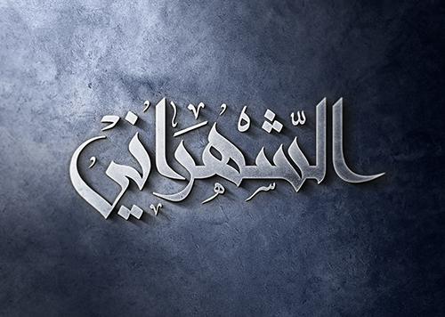 مخطوطة الشهراني
