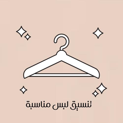 تنسيق لبس مناسبة واحدة
